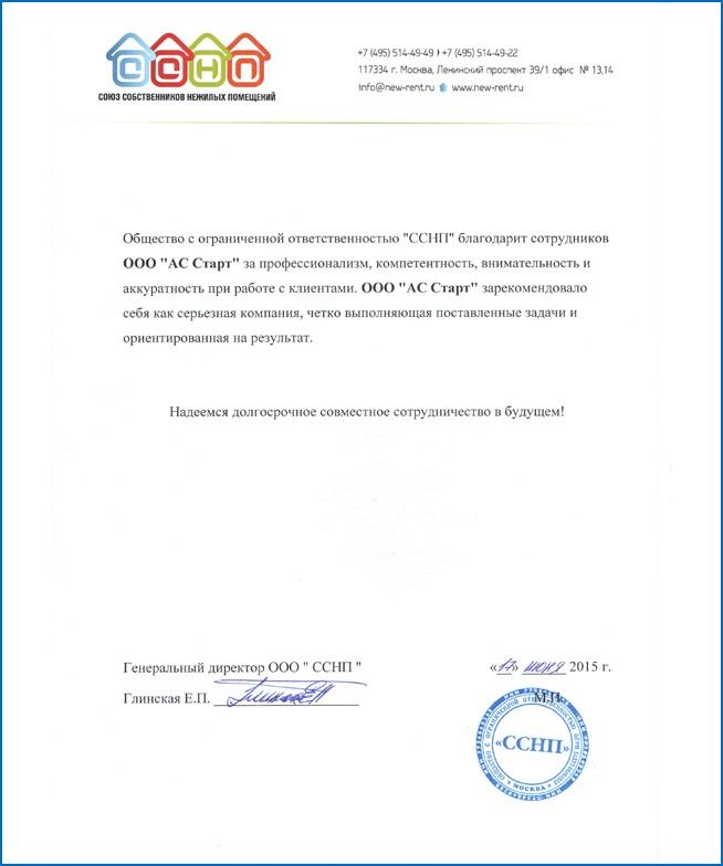 Регистрация ооо нижний тагил бланки налоговой декларации форма 2 ндфл